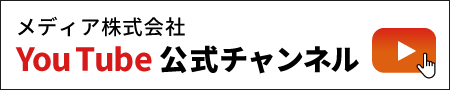 メディア株式会社YouTube公式チャンネル